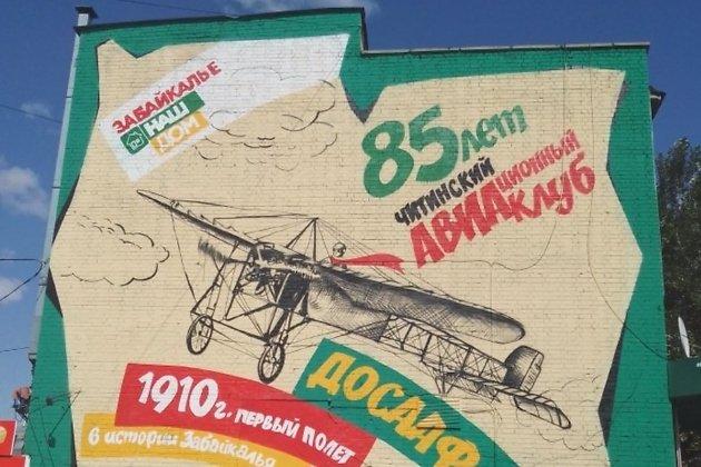 Граффити на стене ДОСААФ в Чите