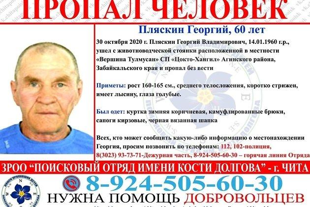 Пропал Георгий Пляскин