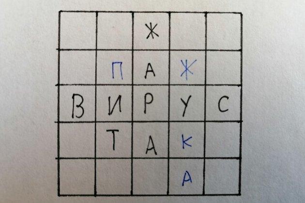 Игра «Балда» (также известна как «Королевский квадрат»)