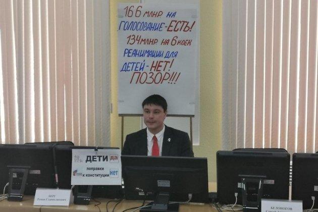 Роман Берг развернул плакаты на заседании заксобрания Забайкалья, на котором рассматривалось финансирование голосования по поправкам