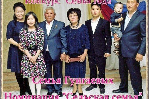 Семья Гунгаевых