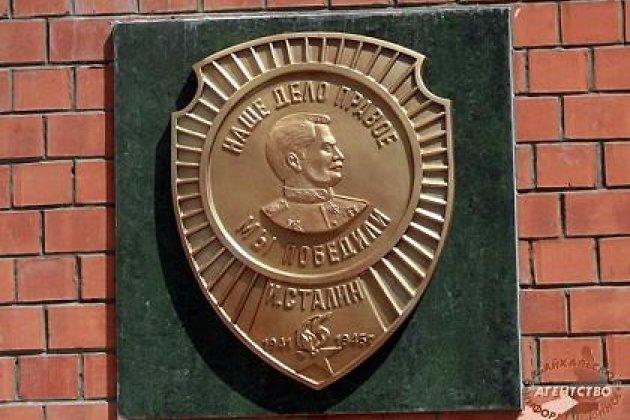 Мемориальная доска Сталину в Чите