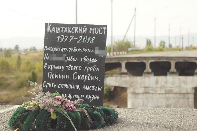 Памятник рухнувшему Каштакскому мосту в Чите