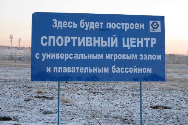 ФОК построят вСаянске практически за63 млн. руб.