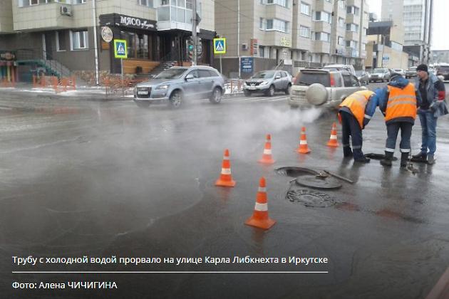 Улицу Карла Либкнехта затопило водой из-за прорыва трубы