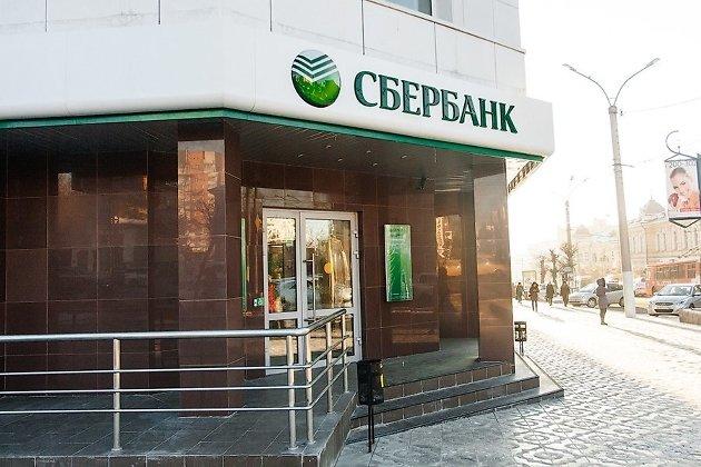 Чистая прибыль Сбербанка поРСБУ вянваре-сентябре подросла на32%