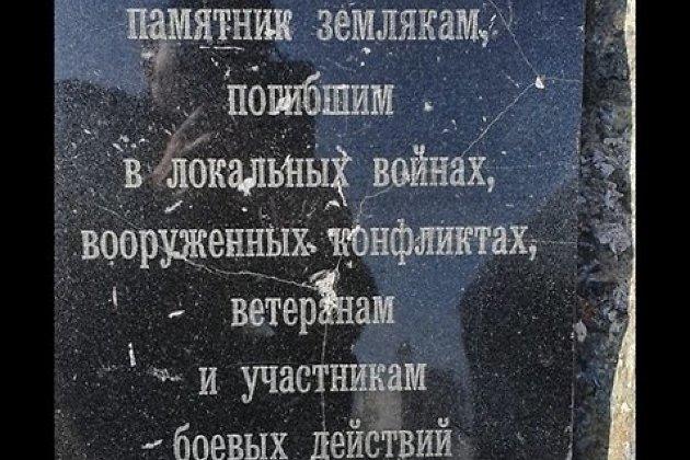 Мемориальная доска на КСК в Чите