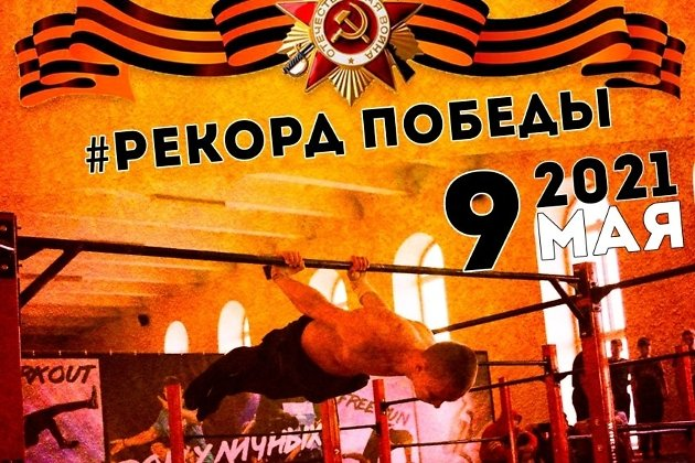 Федерация воркаута Забайкальского края