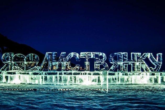 буквы изо льда