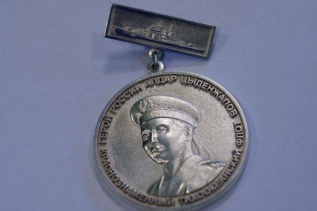 Медаль Алдара Цыденжапова