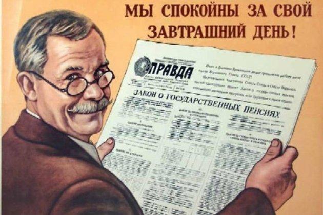 Льготы пенсионерам москвы на жд транспорте