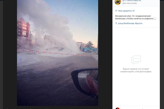 Отопление начали включать вдомах врайоне прорыва теплосети вИркутске