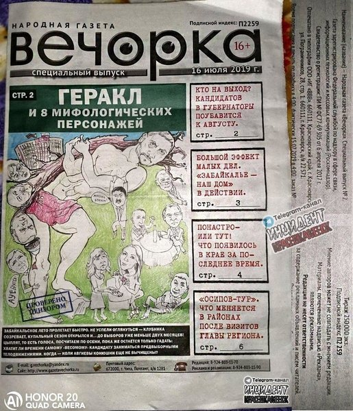 Фото газеты Вечорка