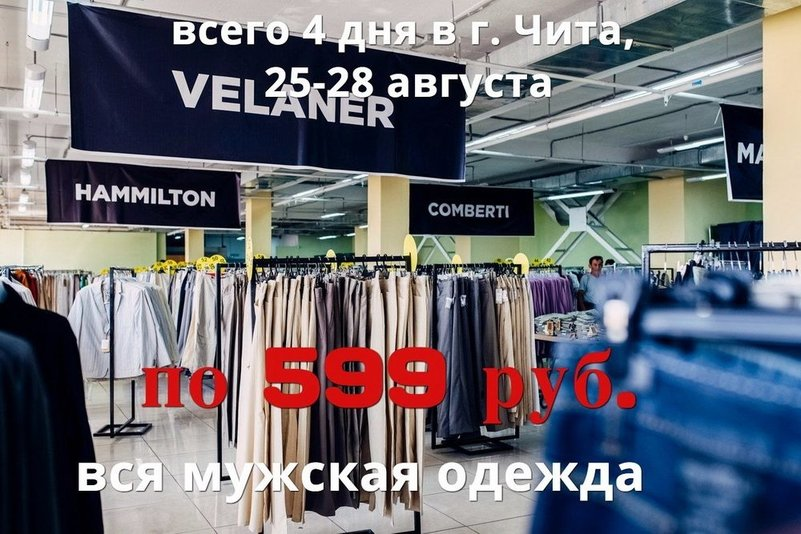 Совместные покупки гЧита  Портал