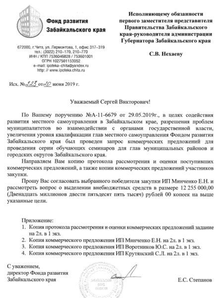 Документ Фонда развития Забайкальского края