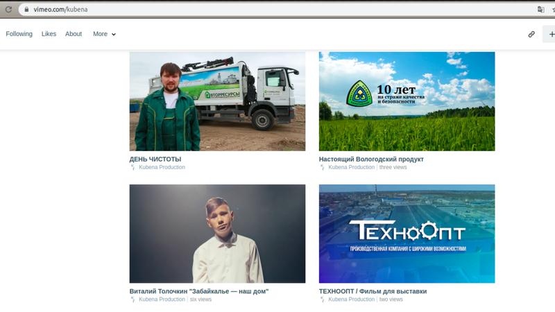 Скриншот со страницы сайта Kubena Production